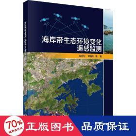 正版海岸带生态环境变化遥感监测