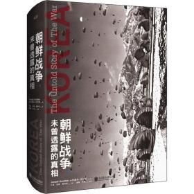 正版朝鲜战争 : 未曾透露的真相(精装典藏版)