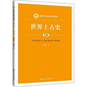 正版世界上古史(第2版)(新编21世纪史学系列教材)