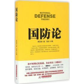 正版战争论丛书:国防论