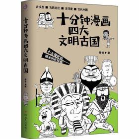 正版十分钟漫画四大文明古国(贱萌搞笑,红透全网的漫画新作!)