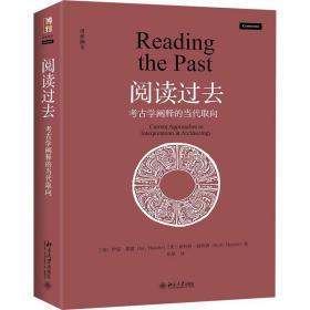 正版阅读过去:考古学阐释的当代取向