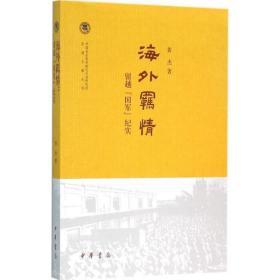 """正版海外羁情:留越""""国军""""纪实"""