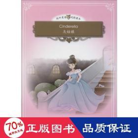 Cinderella(灰姑娘)(悦读系列-初中英语戏剧读本)