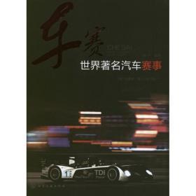正版车赛世界著名汽车赛事