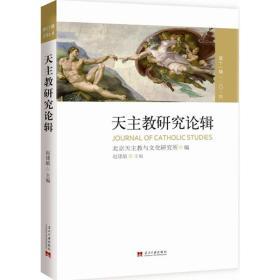 正版天主教研究论辑(第11辑)