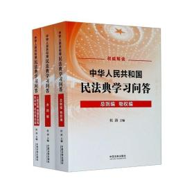 正版中华人民共和国民法典学习问答(共3册)