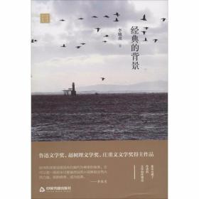 正版李骏虎作品集— 经典的背景(精装)