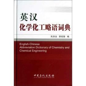 正版英汉化学化工略语词典