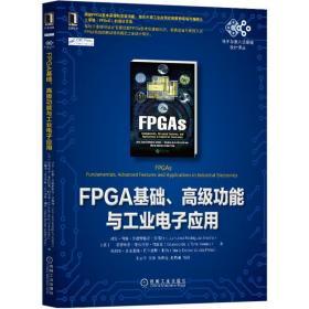 正版FPGA基础、高级功能与工业电子应用