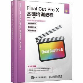 正版Final Cut Pro X基础培训教程