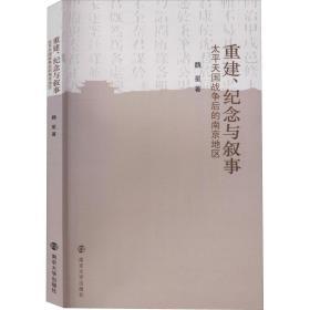正版重建纪念与叙事:太平天国战争后的南京地区
