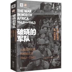 正版破晓的军队:从挺进突尼斯到解放北非1942-1943年