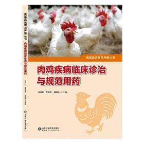 正版肉鸡疾病临床诊治与规范用药 兽医 谷风柱 李克鑫 刘晓曦