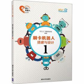 正版刷卡机器人搭建与设计(1)/爱上机器人丛书
