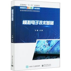 正版模拟电子技术基础