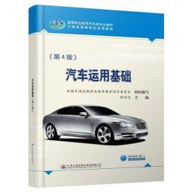 正版汽车运用基础(第4版)