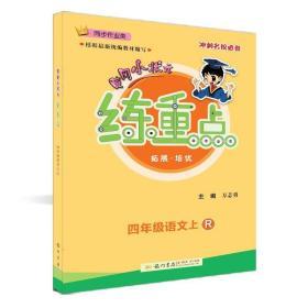 正版2020年秋季黄冈小状元练重点四年级语文上(R)