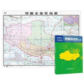 正版西藏自治区地图盒装(2021版) 中国行政地图 中国地图出版社