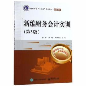 正版新编财务会计实训(第3版)