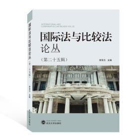 正版国际法与比较法论丛(第25辑)