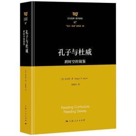 正版孔子与杜威:跨时空的镜鉴 外国哲学 [美]安乐哲 著 姜妮伶 译