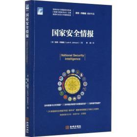 正版国际安全研究丛书002:国家安全情报