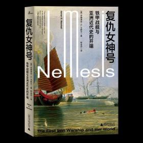正版新民说·复仇女神号:铁甲战舰与亚洲近代史的开端