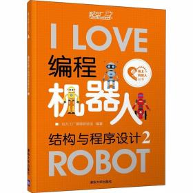 正版编程机器人结构与程序设计(2)/爱上机器人丛书