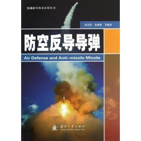 正版防空反导导弹