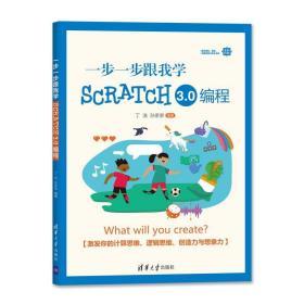 正版一步一步跟我学Scratch 3.0编程