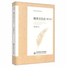 正版翻译方法论(修订本)/中外语言文学学术文库