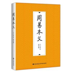 正版周易本义 中国哲学 (宋)朱熹