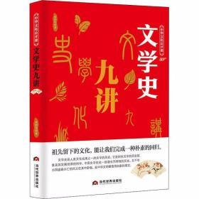 正版中华文化公开课:文学史九讲