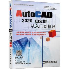 正版AutoCAD2020中文版从入门到精通