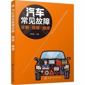 正版汽车常见故障诊断·排除·维修