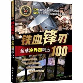 正版全球武器精选系列--铁血锋刃——全球冷兵器精选100