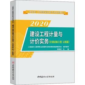 正版建设工程计量与计价实务(交通运输工程 公路篇)·2020二级?