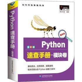 正版Python速查手册·模块卷(全彩版)