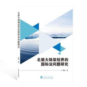 正版北极大陆架划界的国际法问题研究