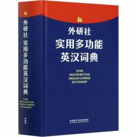 正版外研社实用多功能英汉词典