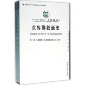 正版世界佛教通史·第一卷:印度佛教(从佛教起源至公元7世纪)
