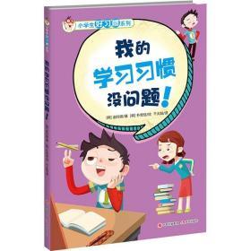 正版我的学惯没问题! 素质教育 (韩)赵玲卿