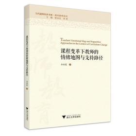 正版课程变革下教师的情绪地图与支持路径/孙彩霞 大中专文科文教