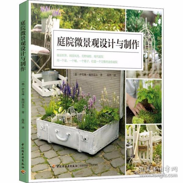 正版庭院微景观设计与制作