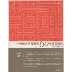 正版中央美术学院附中60年作品经典