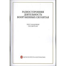 正版中国武装力量的多样化运用 : 俄文