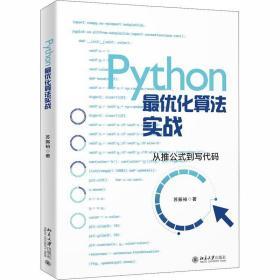 正版Python最优化算法实战