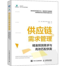 正版供应链与需求管理:精准预测需求与高效匹配供需