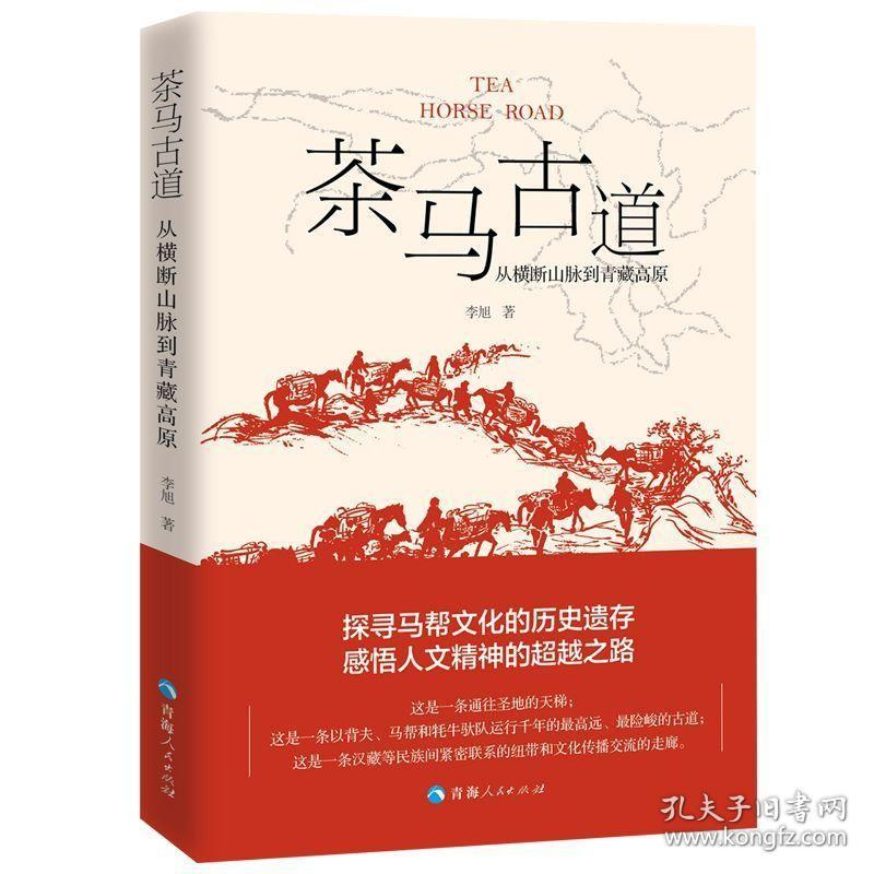 正版茶马古道一从横断山脉到青藏高原